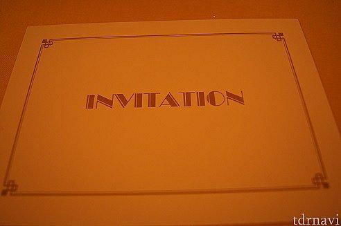 招待状が届きました。