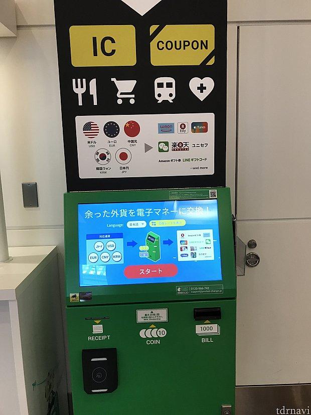 WeChat Payを使ってる人から送金してもらえば有効化されますが、なかなかいないもの。そのときに使えるのがこの機械!羽田空港国際線到着ロビー、福岡国際線ターミナル、歌舞伎城にしかまだありませんが、外貨や日本円をICカード等にチャージ出来る機械です。