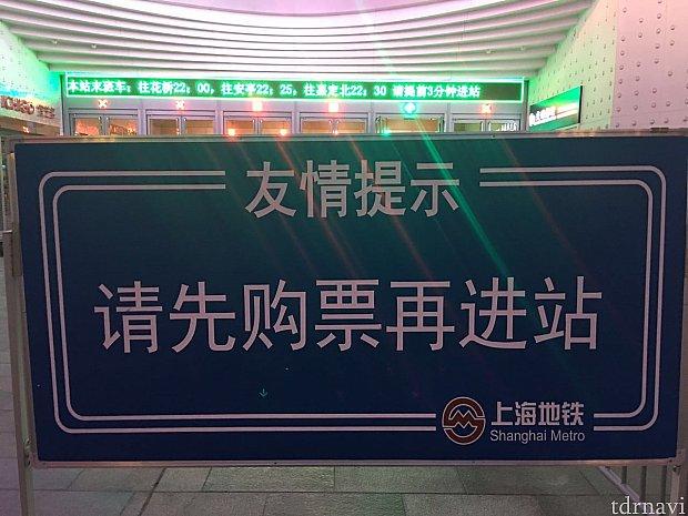 地下鉄に乗る場合はセキュリティチェックを受ける前に左側の販売機で地下鉄のチケットを購入して下さい。