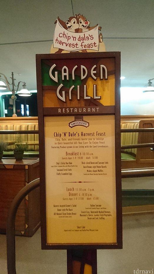 ガーデン・グリル・レストラン
