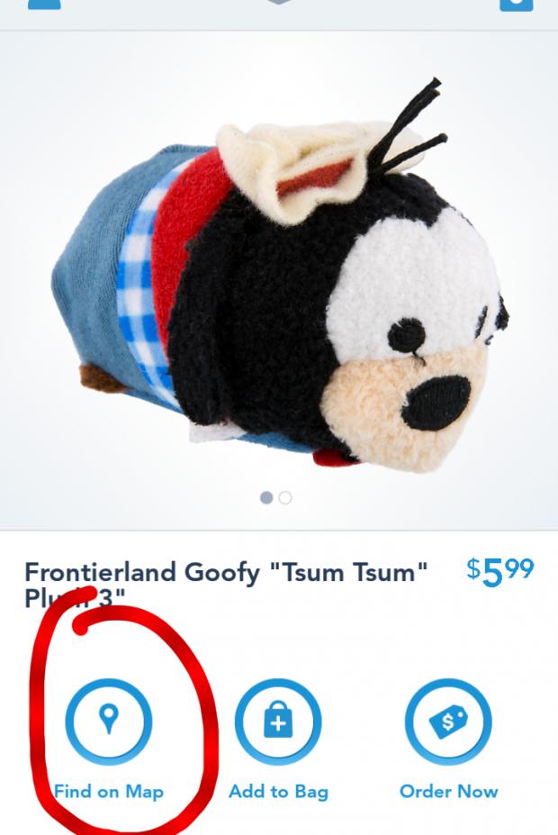 商品の詳細を開いて、赤で囲んであるところを押すとどこに売っているのかがわかります。