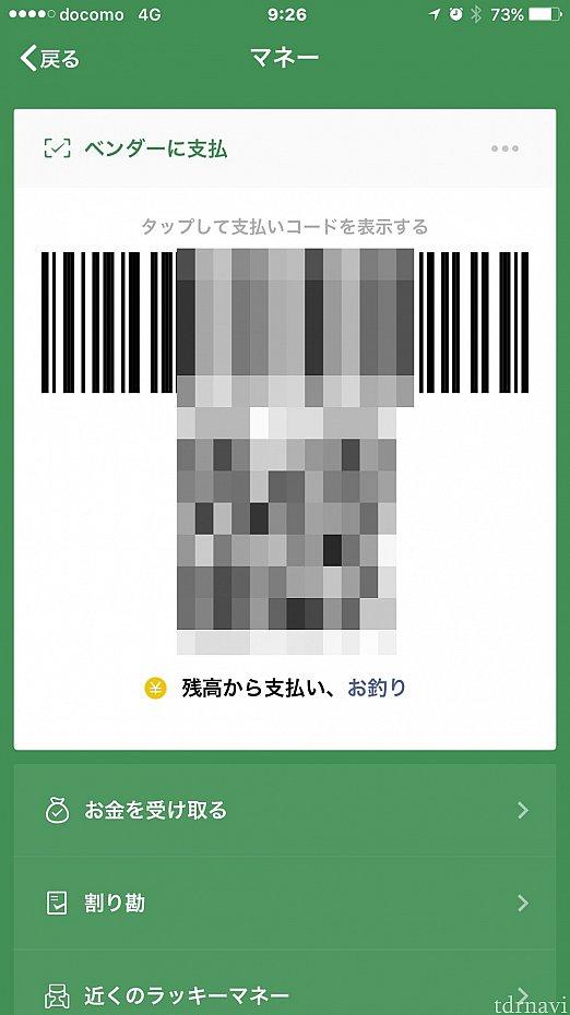 成功すると、支払い時に使用するバーコードが表示されます。これで、チャージした金額内であればコンビニや自販機、店舗等で支払いすることが出来るようになります。