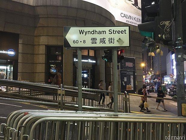今度は「Wymdham Street」をまっすぐ進むのですが…、