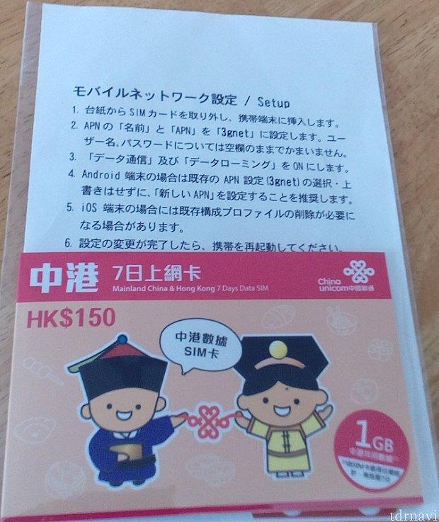【中国聯通香港】「 中国 本土31省と 香港 7日間 1GB 上網 Data通信 専用 プリペイド / SIMカード 」です。