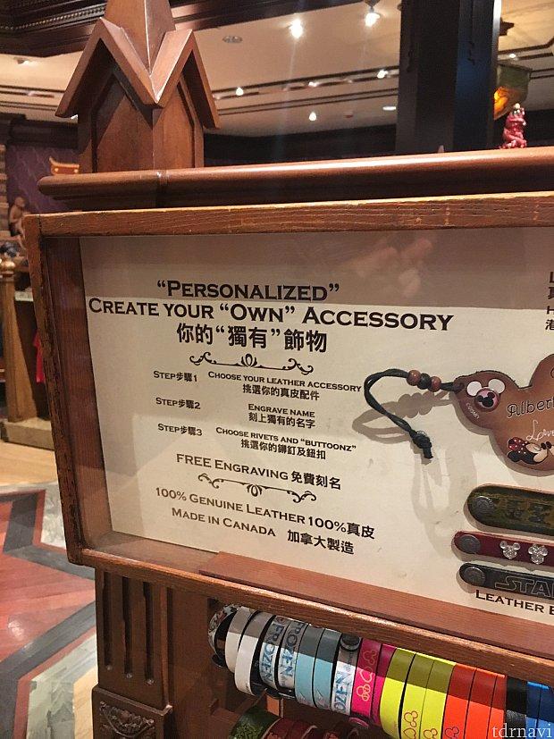 レザーカービングの注文方法です。日本と同じですね。