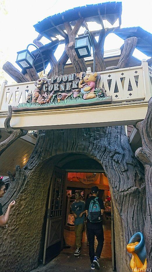 右側の入り口はプーさんの家みたいです。ハチミツが垂れている〜!