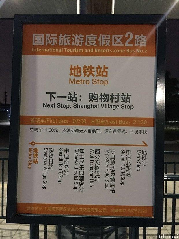 2路は7:00-21:30まで運行。上海ヴィレッジを経由してディズニーランドホテル、トイストーリーホテルなどを通って地下鉄駅まで戻ります。