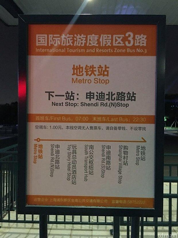 3路は7:00-22:30まで運行。トイストーリーホテル、上海ヴィレッジなどを通って地下鉄駅まで戻ります。