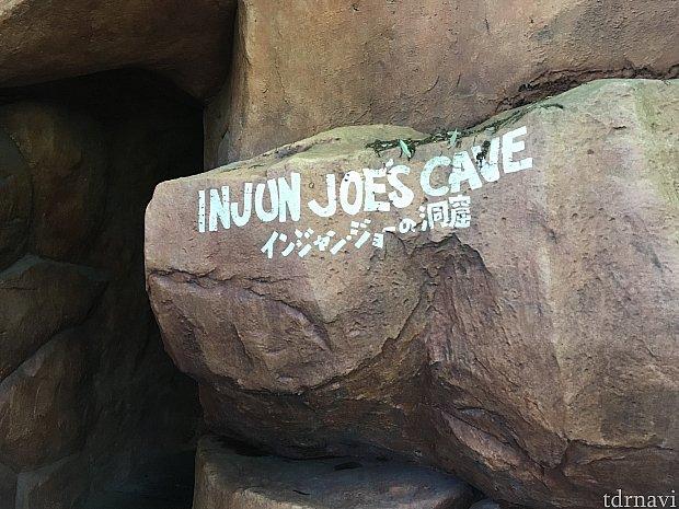ツリーハウスの下にはインディアンジョーの洞窟があります。中に入って探検してみましょう!