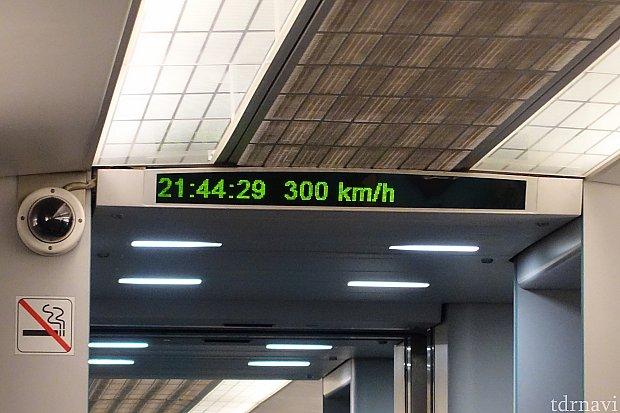 あっという間に時速300kmに!めちゃくちゃ速い!