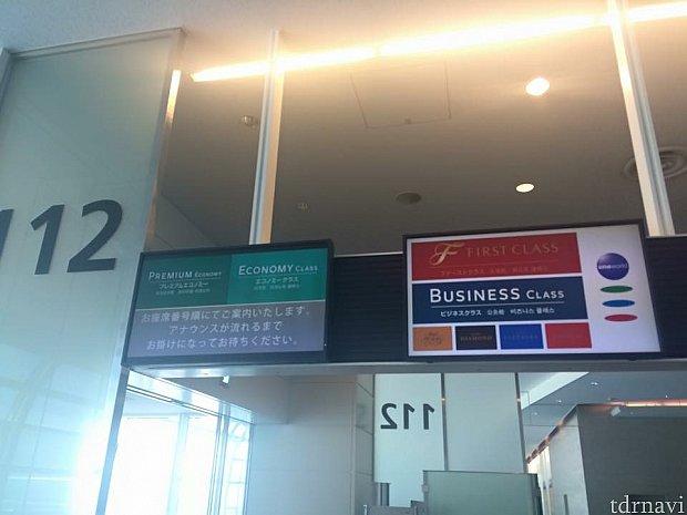 羽田から112番ゲートより出発します!