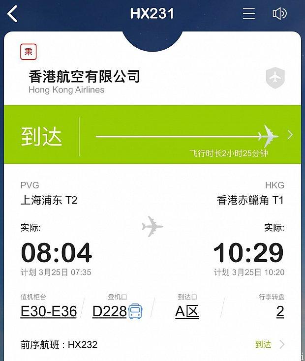 上海を29分遅れで出発しましたが9分遅れで香港に到着しました。