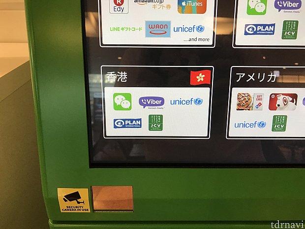 WeChatのある香港(中国)をタッチします。
