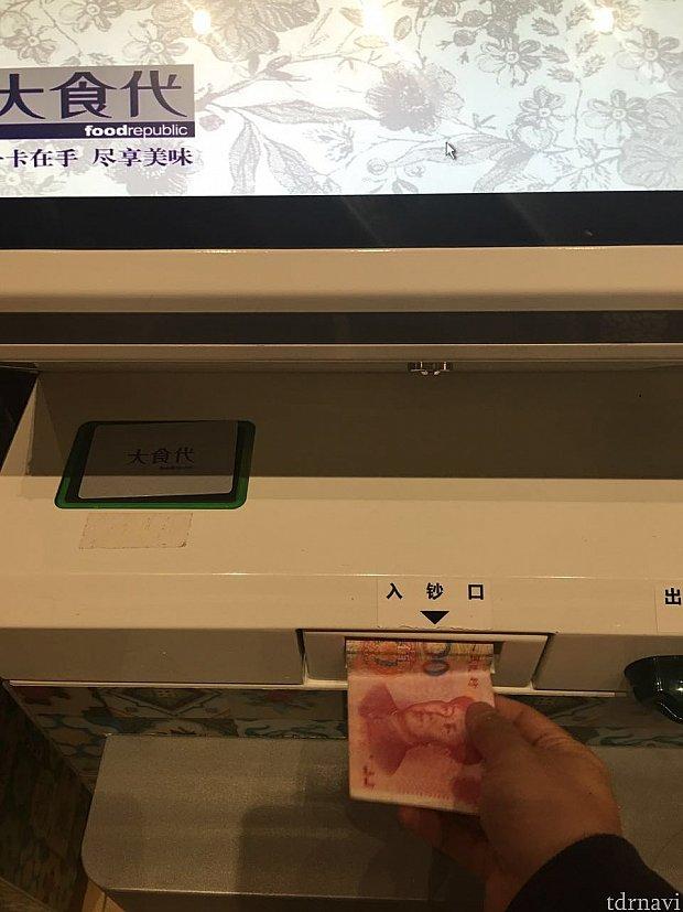 モニター下のセンサー部分にカードを置いて100元を投入!