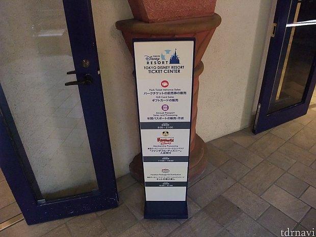 各種チケットの販売やファンダフル・ディズニー窓口の看板!