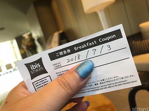 朝食券 無料でいただきました♪ (アコーゴールドメンバー)