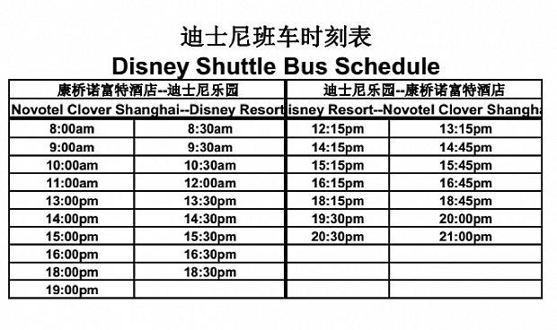 シャトルバスの時刻表。