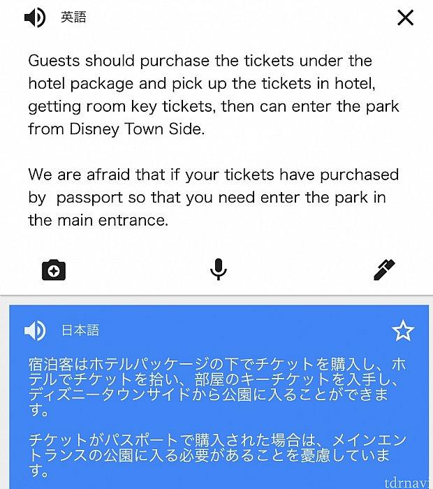 これがディズニーからのメールでの返事です!※メール文をGoogle翻訳したものです