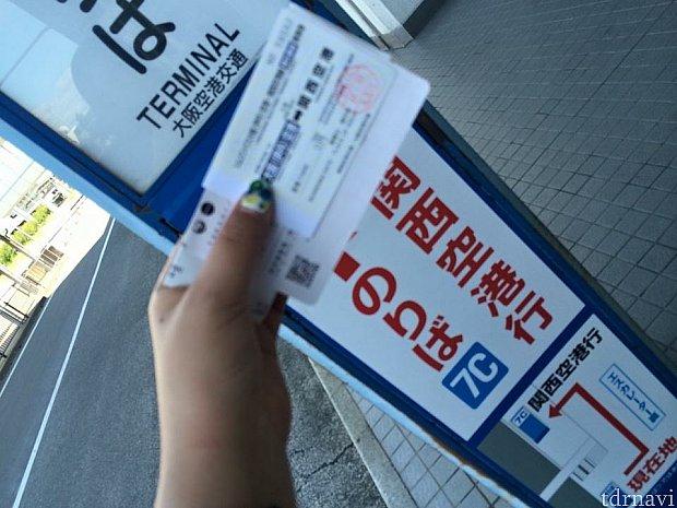 関空まで無料振替バス乗車券GET
