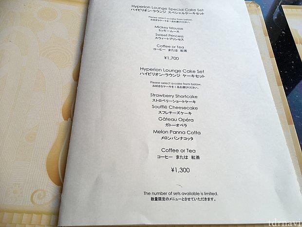 私はドナルドのパンナコッタが食べたいのです!ホットの紅茶はダージリン、アッサムなど4種類から選べました。お代わりも可能なようです