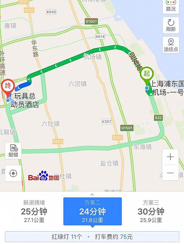 【ルート1】上海浦東空港T1➡️トイストーリーホテルまでの最安値ルート。