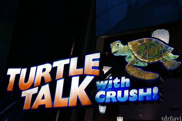 ディズニー・アニメーションの中にタートル・トークはあります!周辺には時間をつぶせるショップや施設があるので公演間際まで時間つぶしもできます♪