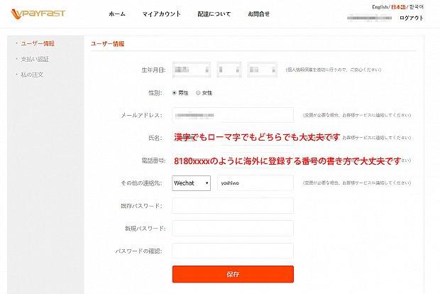ログイン後、個人情報の登録を行います。