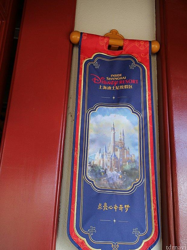 上海ディズニーを紹介するコーナーもありました。