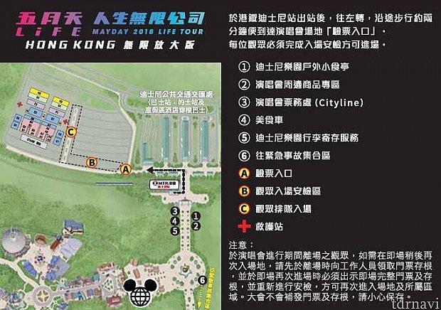 2018年5/4-6、11-13に香港パーク駐車場で行われる台湾のバンド「五月天(Mayday)」のライブ案内より。⑤が現在の荷物預け所、③が旧の荷物預け所です。ライブ開催中③はライブチケットの案内所になる模様