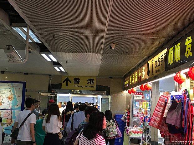 羅湖駅に着いたら、「香港」の案内に沿って出国&入国手続きをします。人が多いので、荷物などご注意を