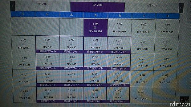 セール開始直後の画面。格安航空券が沢山あります!