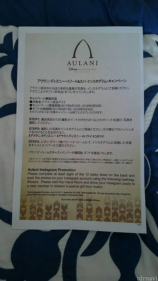 これはキャンペーンの説明が書かれた紙です。私はフロントでチェックインするときに、アウラニの施設の説明の紙と一緒にもらえました。もし、もらえなかったら、フロントで聞いてみましょう!