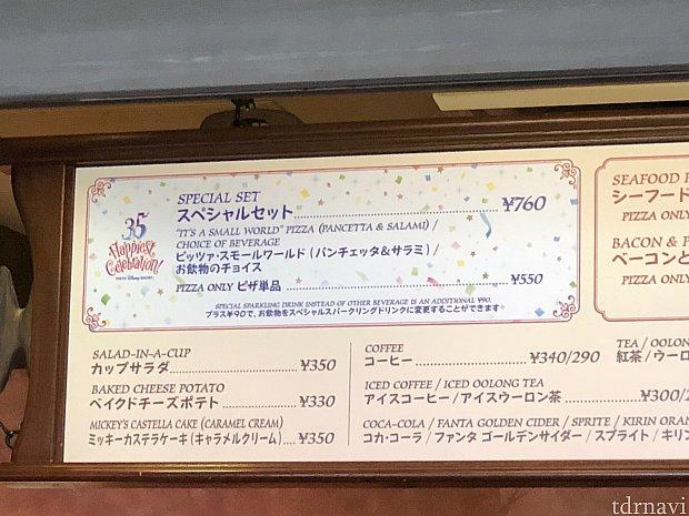 メニューです。 35周年メニューは1つですが、1000円以内で食べられるのがいいですね!