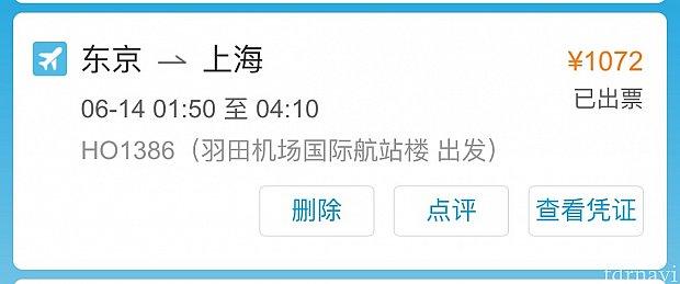 今回のチケットの価格は約17400円也。