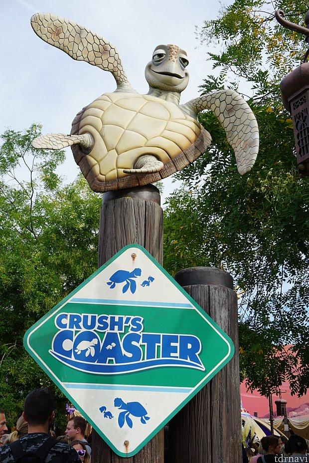 クラッシュ・コースター