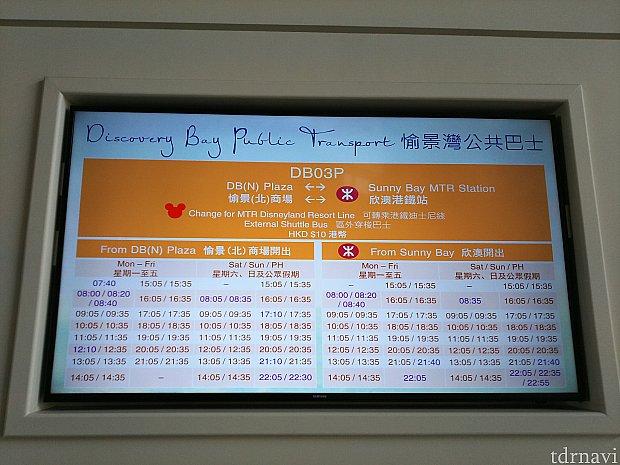 『DB03P』の時刻表はホテルの掲示板でも確認できますが、終バスが少々早め。