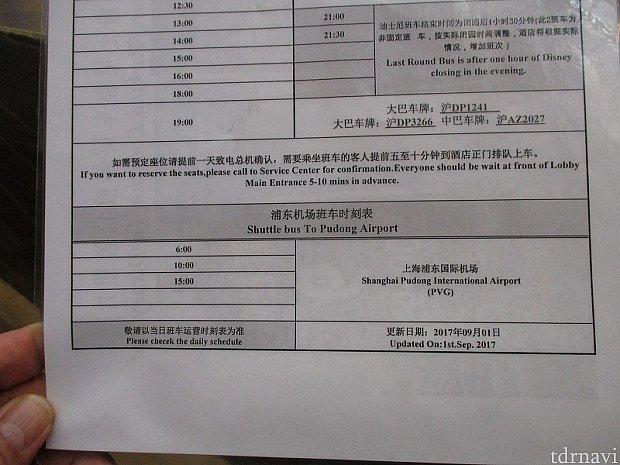 シャトルバスの時刻表 その2