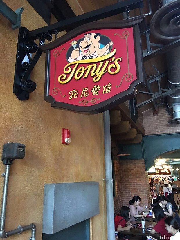 今回はわんわん物語のトニーのレストランで食べました。