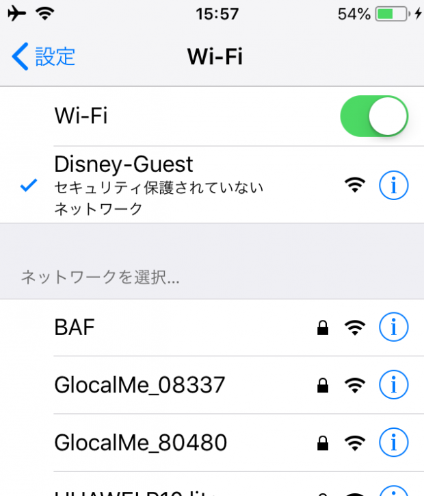 Disney-Guestを利用します