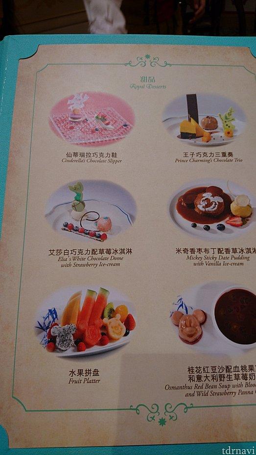 デザートのメニューです。こちらか前菜のメニューから1品選びます。
