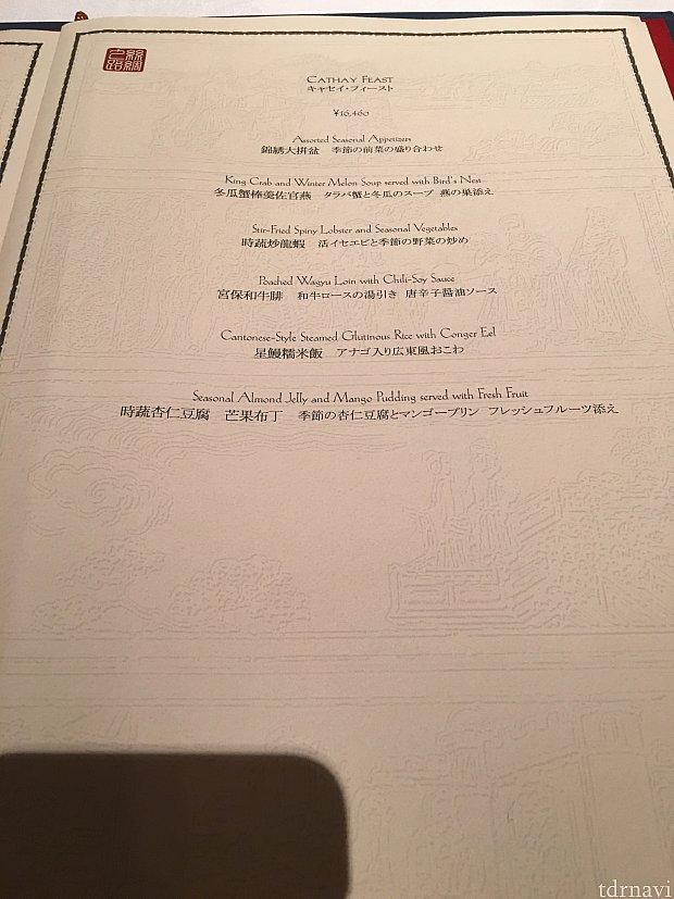 ファンタズミック鑑賞メニュー