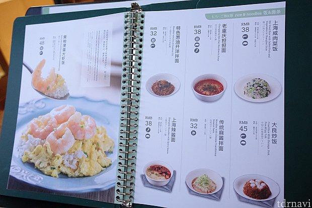 単品のメニュー表。海老チャーハンが48元、担担麺が38元など。