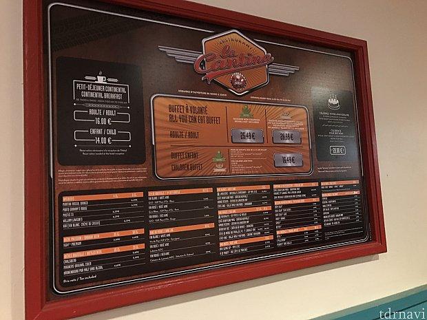 レストランの価格表