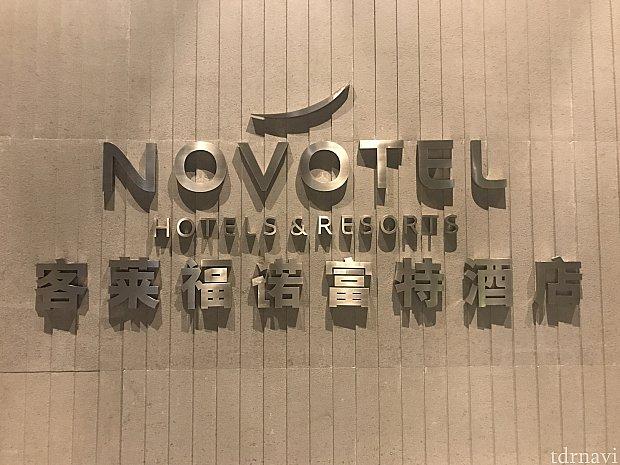 NOVOTEL☆
