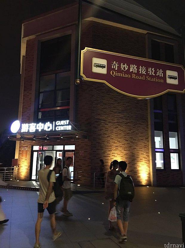 バスターミナルの横にはゲストセンターがあります。