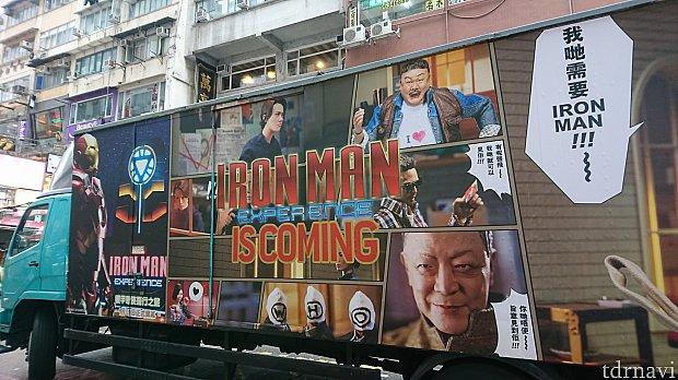 トラックにアイアンマンの宣伝が!