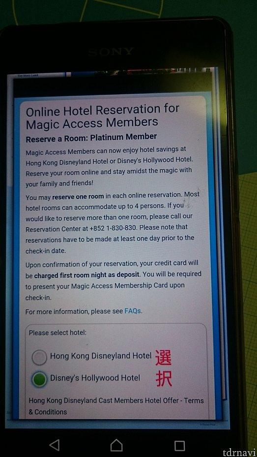 宿泊したいホテルをチェック
