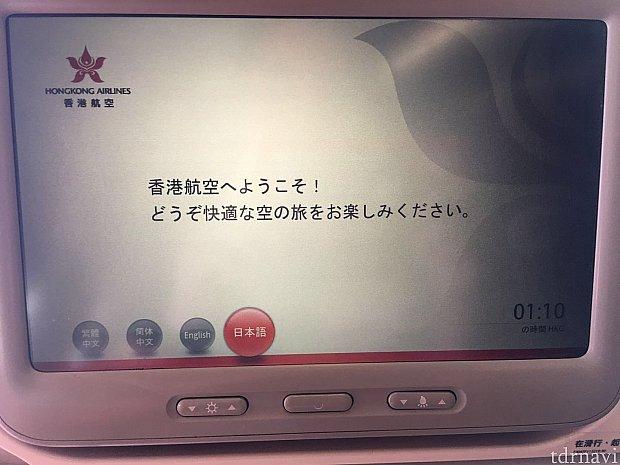 シートにはモニターが付いていました。 日本語にも対応していました!