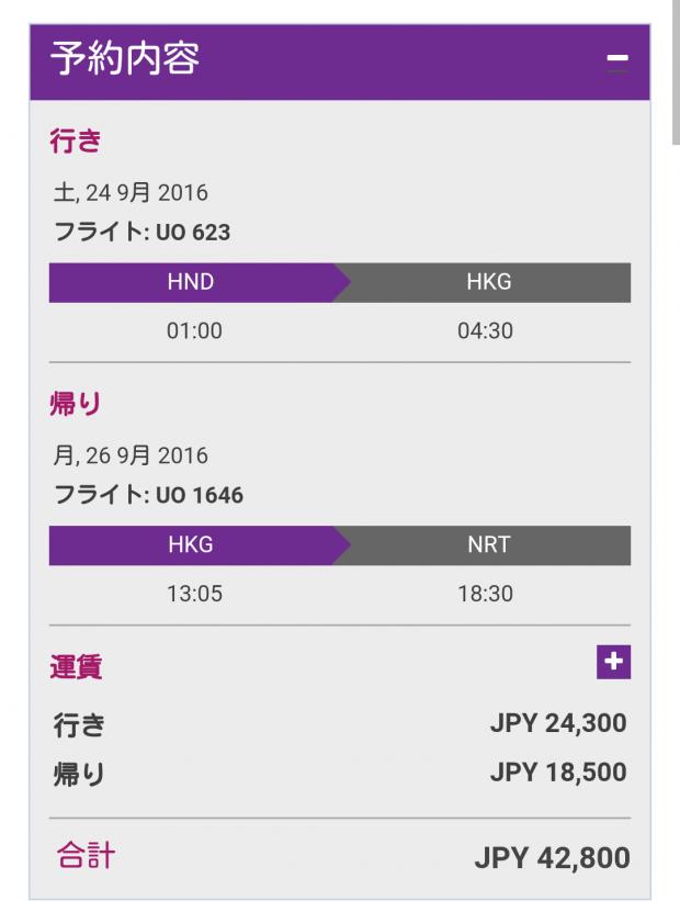 【香港エクスプレス】これにプラスして席指定料とかかかるので、もう数千円かかりますが、これ2名分の料金です!安い😱