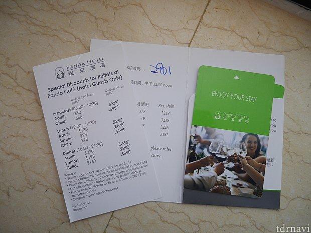 29階のお部屋でした✨ レストランの割り引き券をくれました。朝は60HKドルくらいで食べられるようです😋